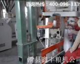 120吨级面粉加工设备视频