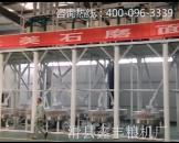 12组石磨面粉机设备视频